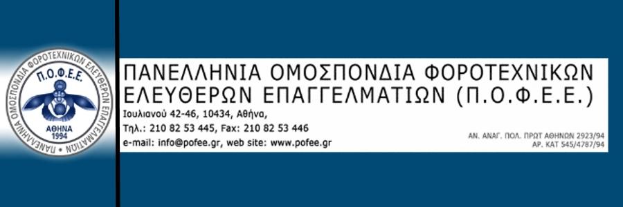 ΑΝΑΚΟΙΝΩΣΗ Π.Ο.Φ.Ε.Ε. – Θέμα : Φορολογικές δηλώσεις