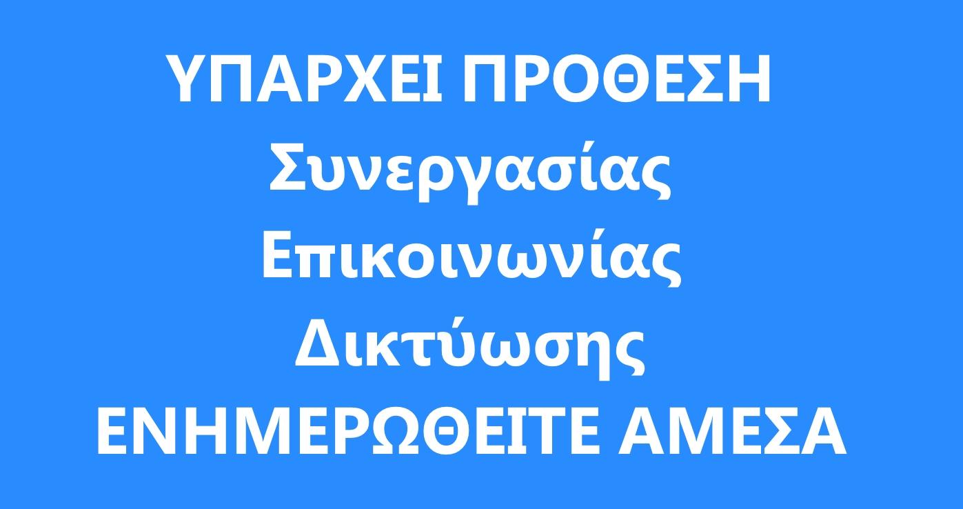 Εκδήλωση ενδιαφέροντος από κλινική της Αθήνας, για τον καθαρισμό του νοκομειακού ιματισμού της
