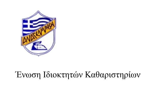 Υπόμνημα προς Υπουργό Οικονομικών (26/10/2016)