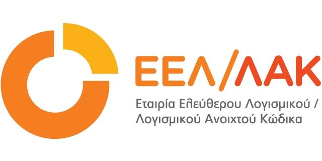 Ημερίδα του ΕΕΛΛΑΚ : Ανοικτό Λογισμικό και Επιχειρηματικότητα