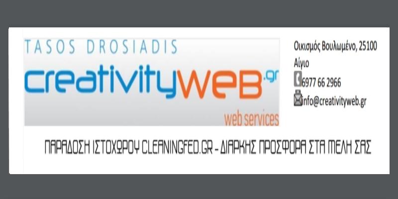 Δελτίο Τύπου – CreativityWeb.gr