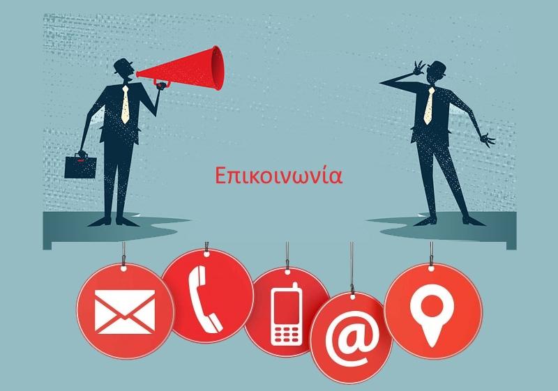 Επικοινωνία επαγγελματικού αντικειμένου | Πόσο ξεκάθαρα το επικοινωνείτε;