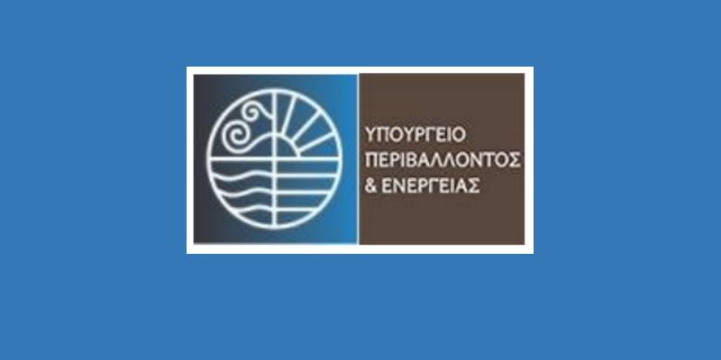 Υπουργείο Περιβάλλοντος & Ενέργειας | Παρουσίαση του ΗΜΑ (Ηλεκτρονικό Μητρώο Αποβλήτων)