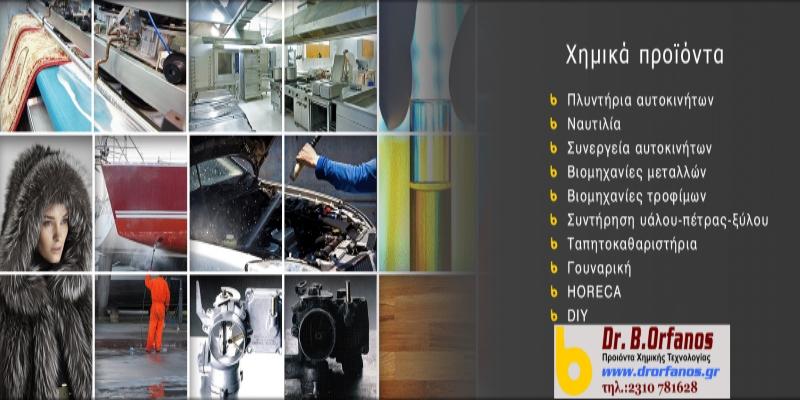 Δελτίο Τύπου Χορηγού | Δρ. Ορφανός – Προϊόντα χημικής τεχνολογίας – Καθαριστικά