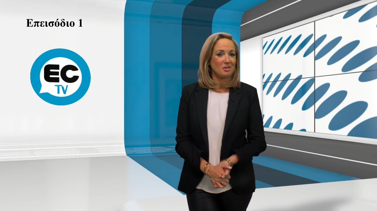 European Cleaning Television | Δημοσιεύθηκε το 1° επεισόδιο για το 2017