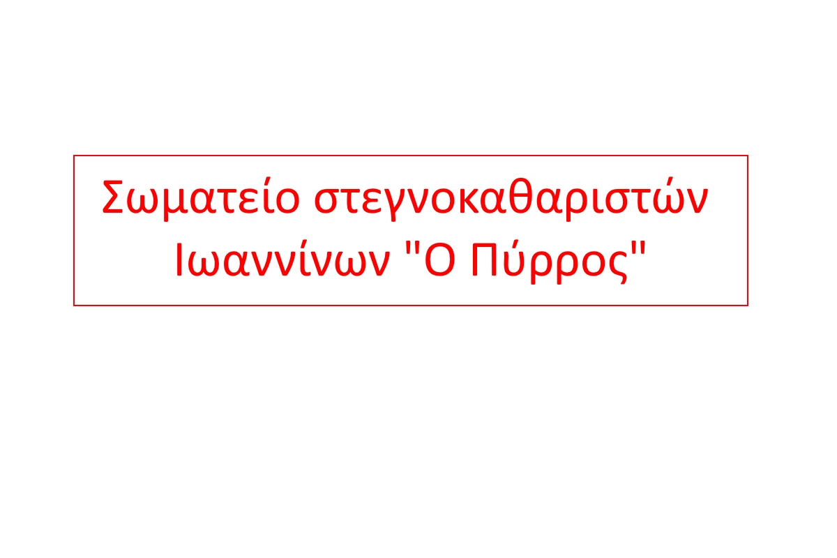 Σωματείο στεγνοκαθαριστών Ιωαννίνων | Ανακοίνωση σχετικά με το ΗΜΑ