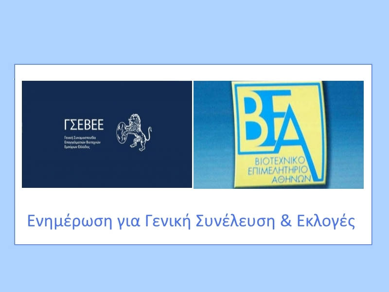 Ενημέρωση για Γενική Συνέλευση στη ΓΣΕΒΕΕ και Εκλογές στο ΒΕΑ