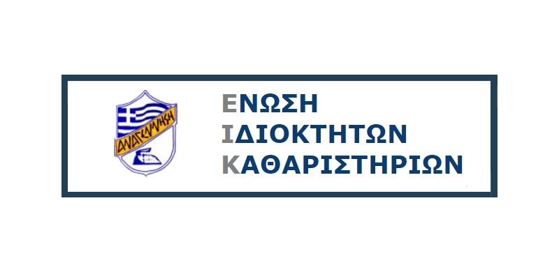 Σωματείο Αναγέννηση | Ανακοίνωση – Απεργία στις 14 Δεκεμβρίου