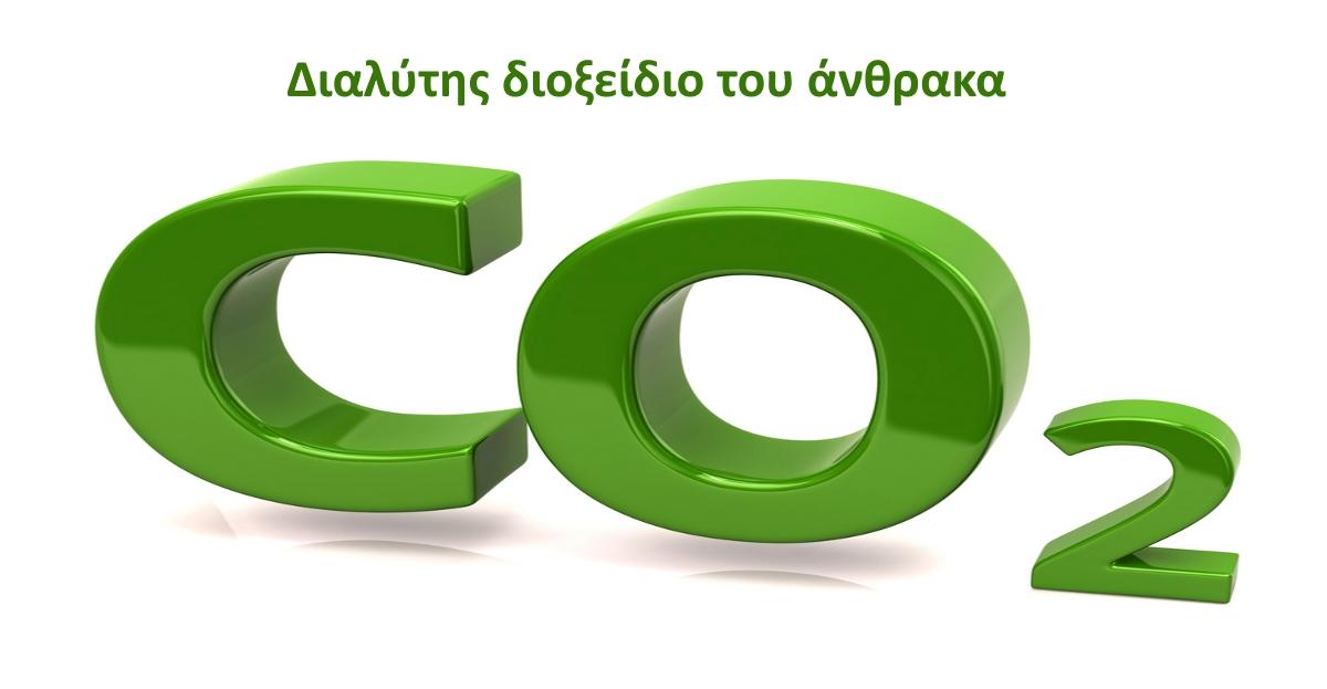 Διαλύτης διοξείδιο του άνθρακα (CO2)