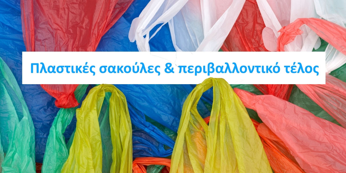 Πλαστικές σακούλες, ειδικό περιβαλλοντικό τέλος και υπόχρεοι