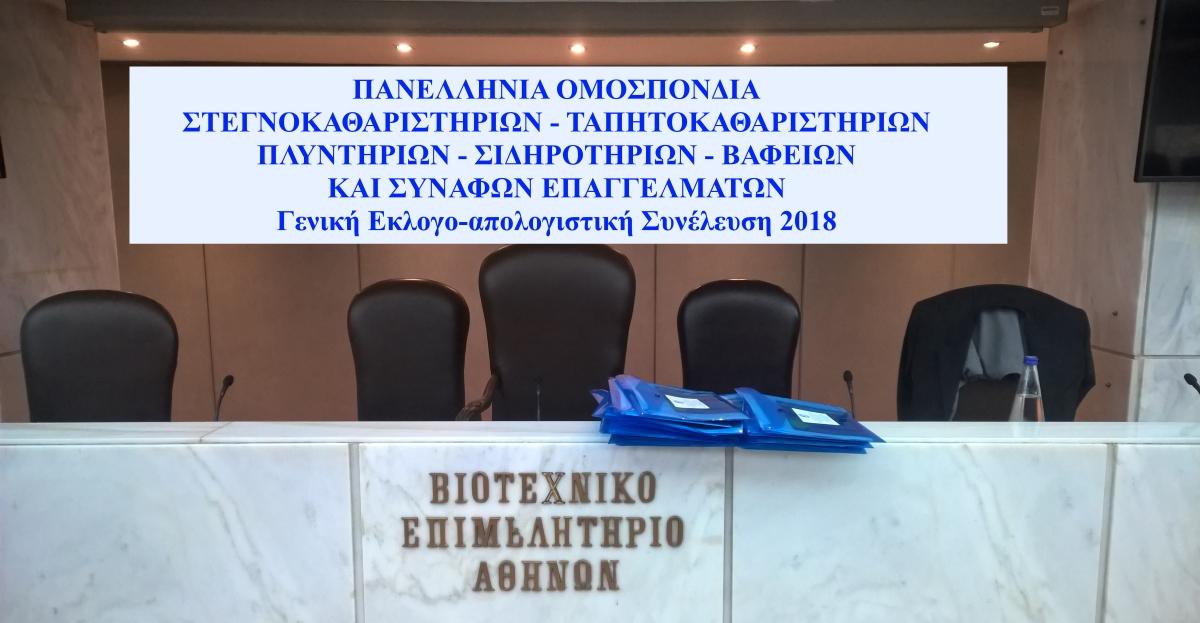 Γενική Συνέλευση 2018