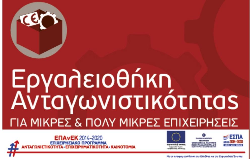 ΕΣΠΑ 2014-2020 | Eργαλειοθήκη Ανταγωνιστικότητας Μικρών και Πολύ Μικρών Επιχειρήσεων