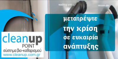 Χορηγός CleanUp | Σύστημα Βιοκαθαρισμού και υπηρεσίες Β2Β