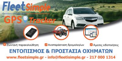 Χορηγός FleetSimple | Εντοπισμός και προστασία οχημάτων – Υπηρεσία τηλεματικής