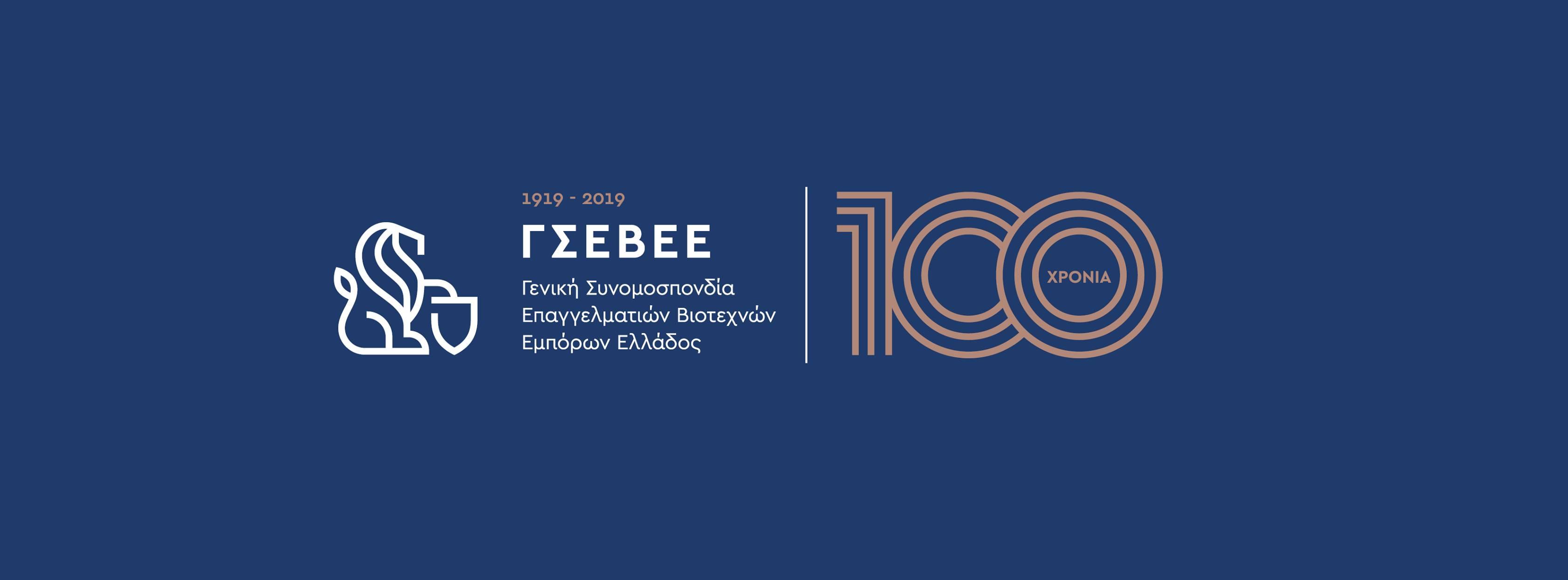 Εκδήλωση για τα 100 Χρόνια ΓΣΕΒΕΕ (2/4/2019) – Εκτενές φωτορεπορτάζ