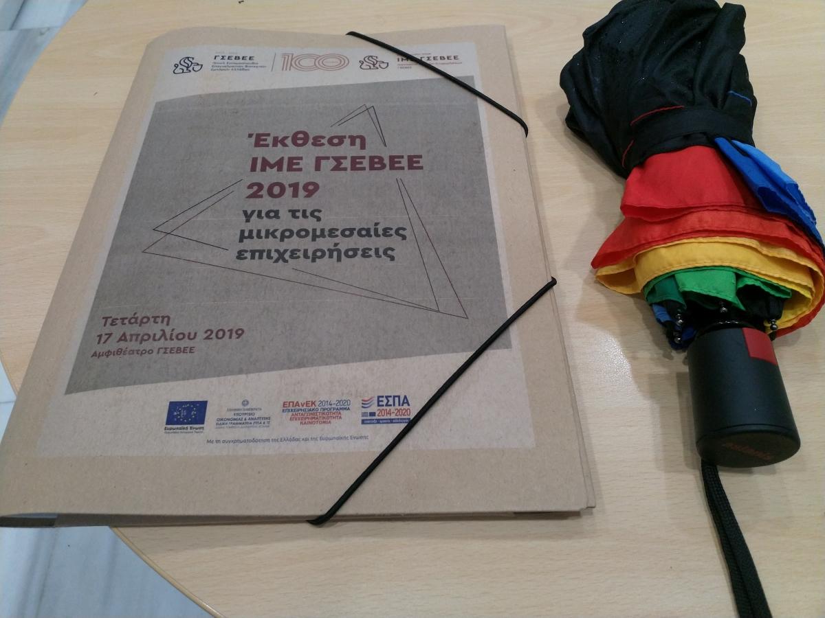 Έκθεση του ΙΜΕ ΓΣΕΒΕΕ 2019 για τις μικρομεσαίες επιχειρήσεις