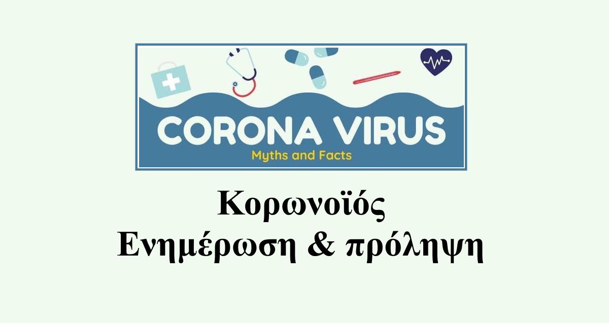 Κορωνοϊός | Ενημέρωση, πρόληψη και έλεγχος καθαριότητας