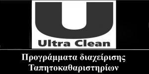 Ultra Clean (Μανετζής) Logo