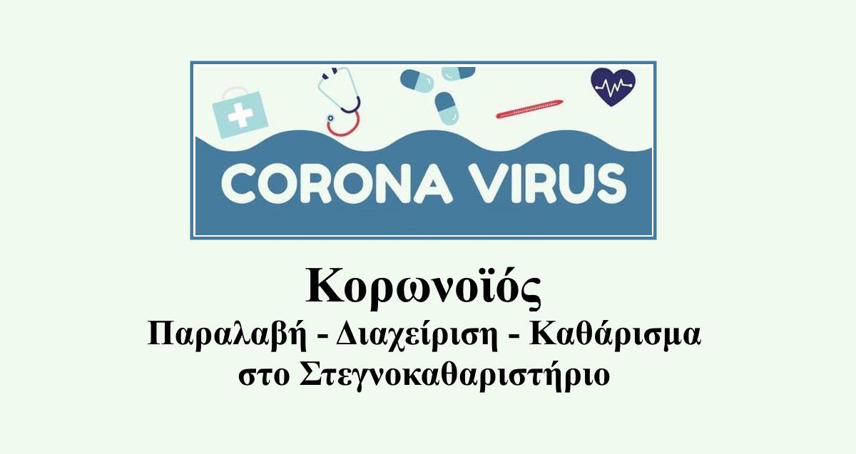 Κορωνοϊός & Στεγνοκαθαριστήριο | Χρήσιμες πληροφορίες για παραλαβή και διαχείριση