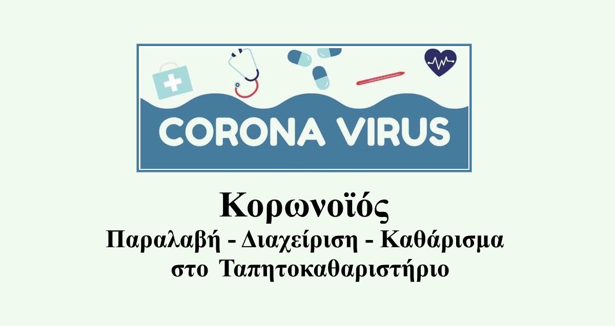 Κορωνοϊός & Ταπητοκαθαριστήριο | Χρήσιμες πληροφορίες για παραλαβή και διαχείριση